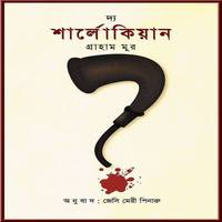 শার্লোকিয়ান - গ্রাহাম মুর / জেসি মেরি পিনারু The Sherlockian Book by Graham Moore