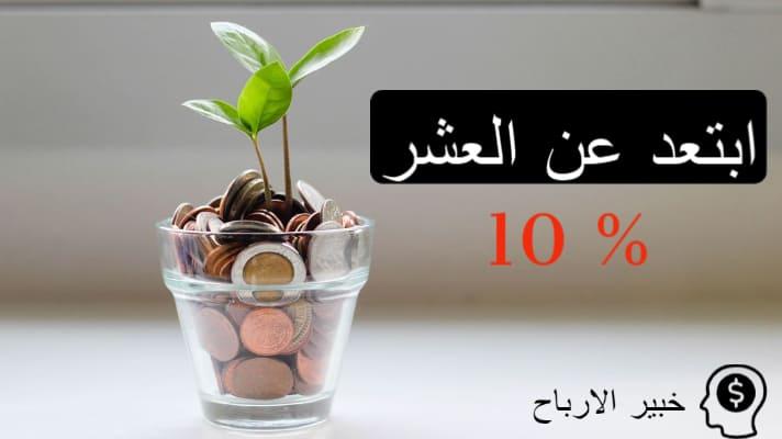 ادخار 10 في المئه من اموالك