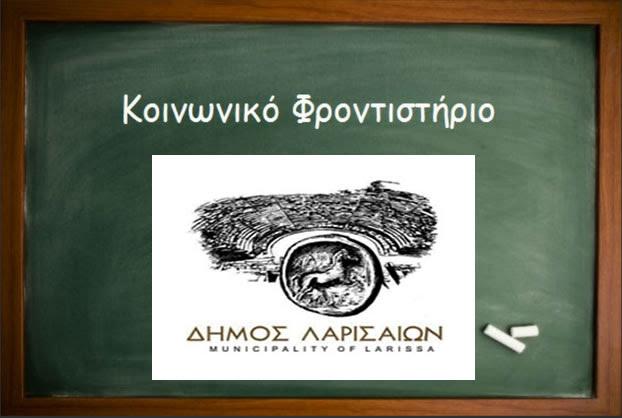 Έναρξη του προγράμματος «Κοινωνικό Φροντιστήριο» του Δήμου Λαρισαίων