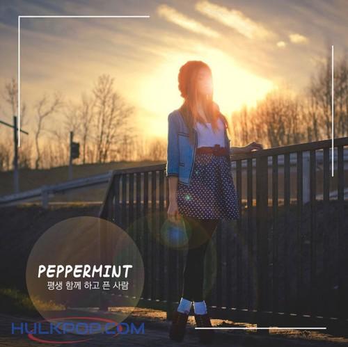 peppermint – 평생 함께 하고 픈 사람 – EP