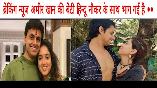 ira-khan life style love life affair romance aamir khans daughter celebrated
