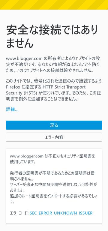 Firefox 安全 な 接続 では ありません