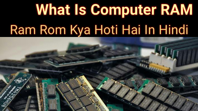 What Is कंप्यूटर - रैम (RAM) In Hindi || Computer Ram Full Information