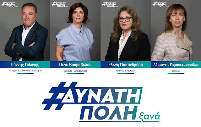 """4 νέοι υποψήφιοι με τον Τάσσο Χειβιδόπουλο και την """"Δυνατή Πόλη Ξανά"""""""