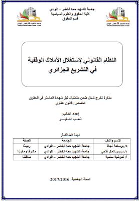 مذكرة ماستر: النظام القانوني لإستغلال الأملاك الوقفية في التشريع الجزائري PDF