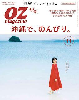 OZmagazine (オズマガジン) 2016年11月号, manga, download, free