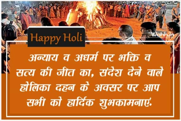 Holika Dahan Shayari In Hindi