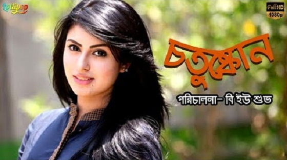 Chotush Kon (2017) Bangla Natok Ft. Nayeem and Shokh HDRip