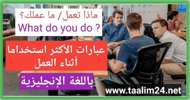 جمل الاكثر استعمالا أثناء العمل باللغة الانجليزية مع الترجمة للغة العربية