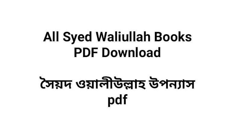 All Syed Waliullah Books PDF Download - সৈয়দ ওয়ালীউল্লাহ উপন্যাস pdf
