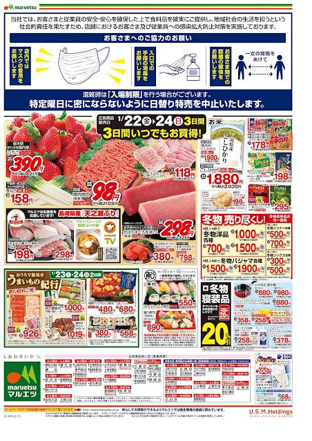 1月22日〜1月24日 チラシ情報 マルエツ/越谷レイクタウン店