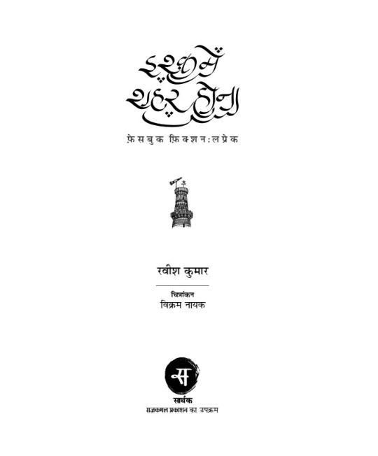 इश्क़ में शहर होना : रविश कुमार द्वारा मुफ्त पीडीऍफ़ पुस्तक हिंदी में | Ishq Me Shahar Hona By Ravish Kumar PDF Book In Hindi Free Download