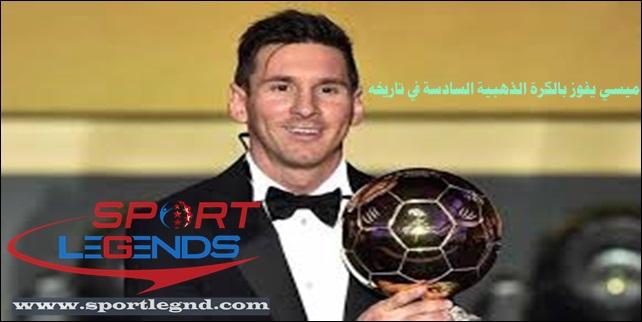 الكرة الذهبية,الكرة الذهبية 2019,ميسي,جائزة الكرة الذهبية,رونالدو,برشلونة,ميسي الكرة الذهبية,ليفربول,حفل الكرة الذهبية,ميسي يتوج بالكرة الذهبية,كرة القدم,ميسي يستلم الكرة الذهبية,رونالدو يفوز بالكرة الذهبية,موعد الكرة الذهبية 2019