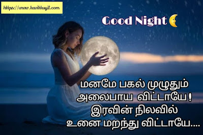 good night message, good night messages for friends, latest good night messages