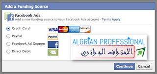 انشاء حملة اعلانية عبر فيسبوك,بطاقة ,Payoneer ,Create ,ad campaign via Facebook,