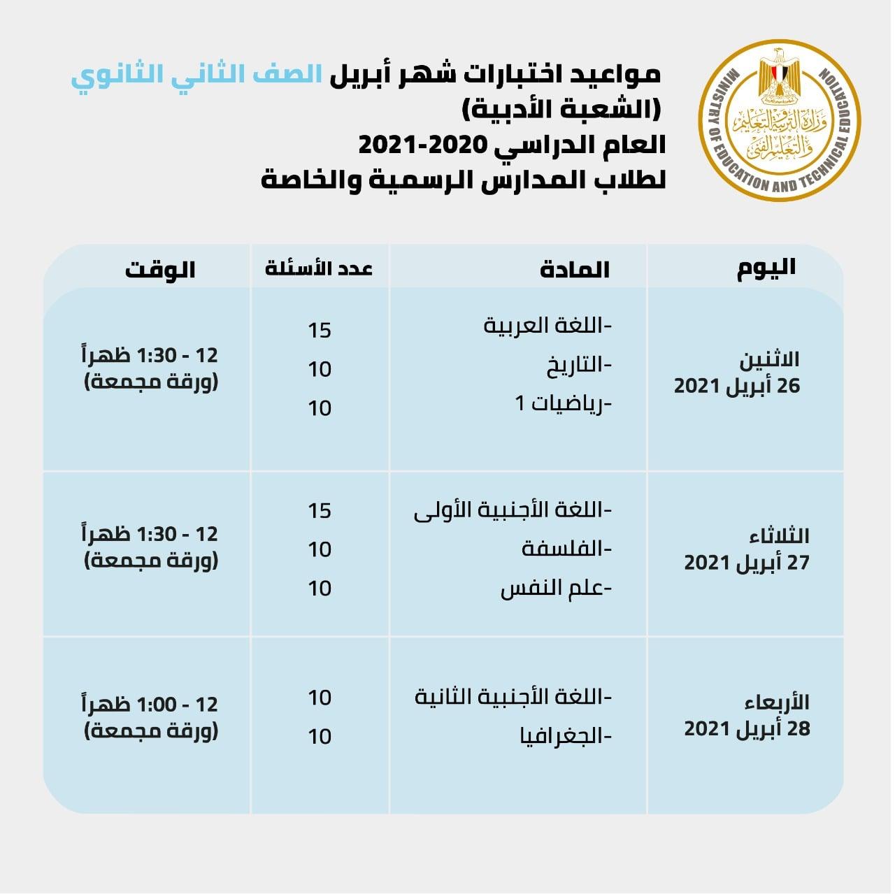 وزير التعليم:  امتحانات أبريل في مواعيدها 5