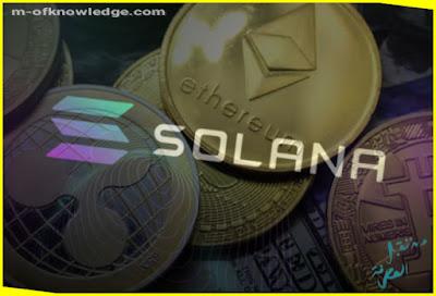 عملة سولانا SOL/USD الرقمية تنضم لأقوى 10 عملات مشفرة لترتفع قيمتها بنسبة 5400%