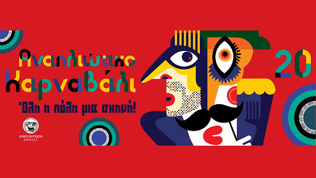 """Ναύπλιο: """"Όλη η πόλη μια σκηνή"""" για το φετινό καρναβάλι"""