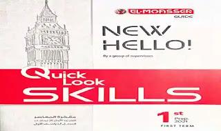بوكليت مهارات اللغة الانجليزية للصف الاول الاعدادى الترم الاول 2021 من كتاب المعاصر