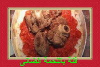 Secrets way to work the Egyptian lamb fatta step by step