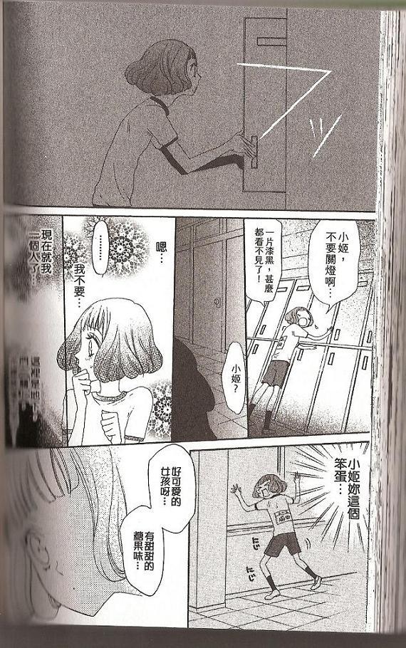 元氣少女緣結神: 017話 - 第19页