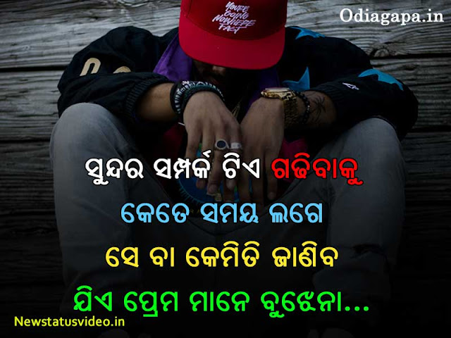 Sad Odia New Shayeri Image Download