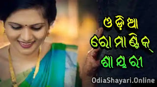 Latest Odia Romantic Shayari 2021 | Odia Shayari Online