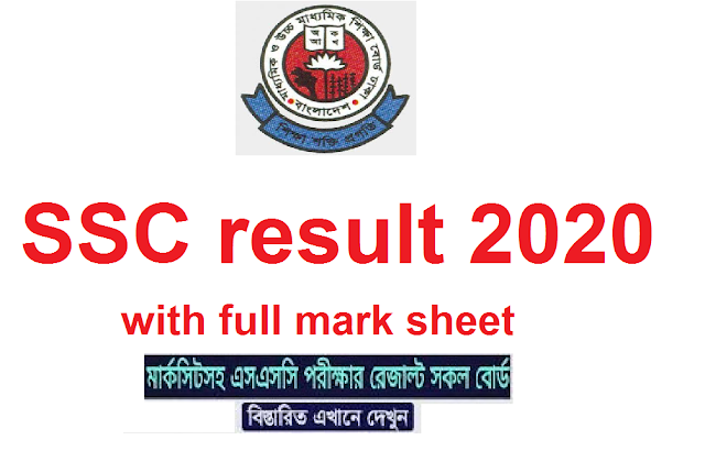 SSC result 2020 all Education Board