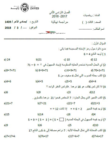 اوراق مراجعة عامة رياضيات صف سابع فصل ثالث 1442