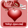 Chat my heart tiredness for Android