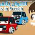تعليم ألوان السيارات للاطفال باللغة الفرنسية