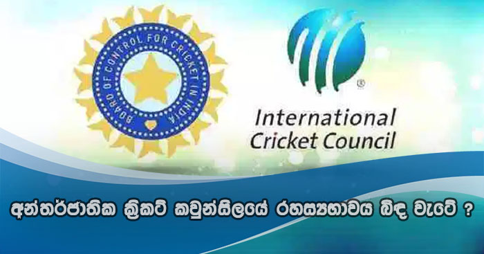 https://www.gossiplanka.com/2020/05/nternatonal-cricket-council.html