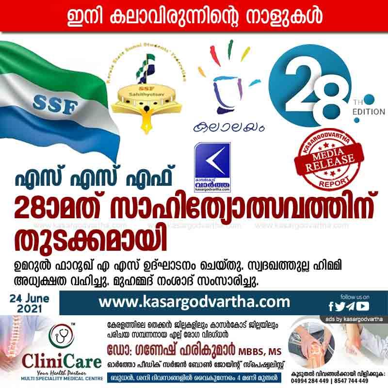 Kasaragod, Kerala, News, SSF starts its 28th literature Fest.