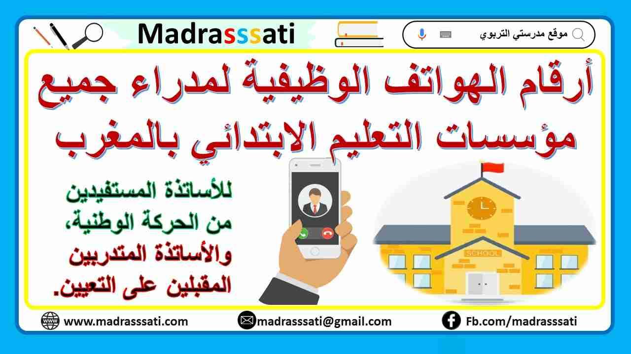 أرقام الهواتف الوظيفية لمدراء جميع مؤسسات التعليم الابتدائي بالمغرب