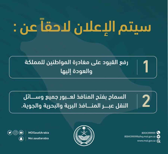 Announcement on lifting of travel restrictions to be announced Later - Ministry of Interior - Saudi-Expatriates.com