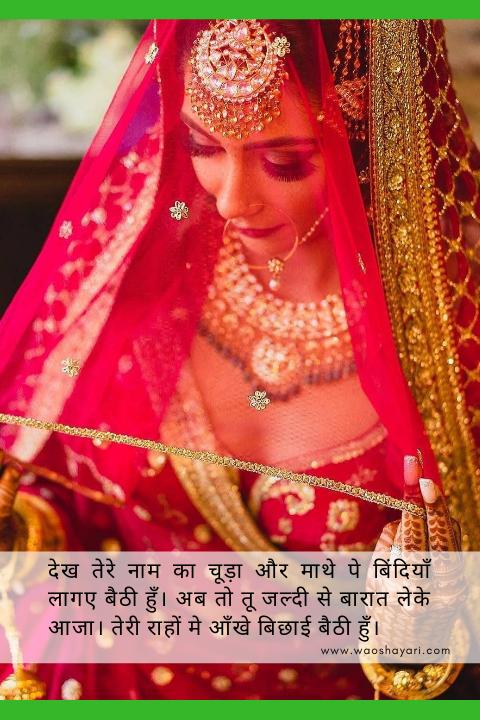 dulhan shayari in hindi full screen whatsapp status