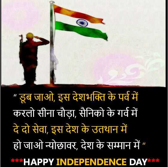 independence day images, independence day images download