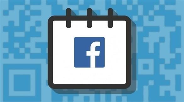 فيس بوك تتيح مشاركة (الاحداث) في القصص