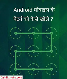 Android Mobile के पैटर्न को खोलने के 2 आसान तरीके ।