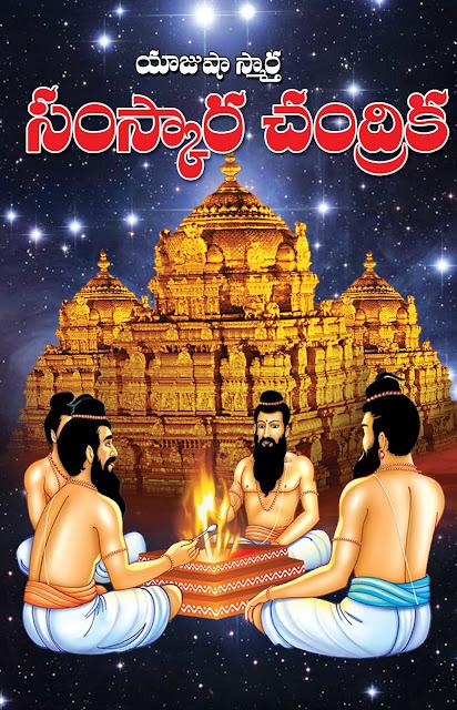 యాజుష స్మార్త సంస్కార చంద్రిక | Yujusha Smartha Samskaara Chandrika | GRANTHANIDHI | MOHANPUBLICATIONS | bhaktipustakalu