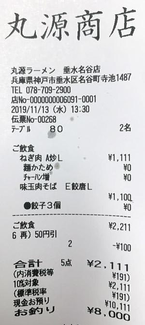 丸源ラーメン 垂水名谷店 2019/11/13 飲食のレシート
