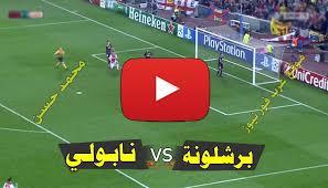 مشاهدة مباراة  برشلونة ونابولي بث مباشر بتاريخ 25-02-2020 دوري أبطال أوروبا