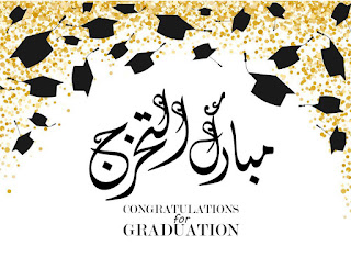 رمزيات الف مبروك التخرج