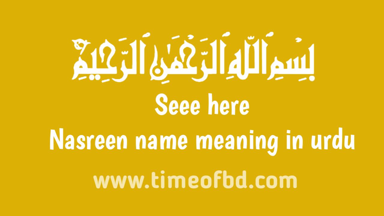 nasreen name meaning in urdu, نسرین کا نام اردو میں ماننگ ہے