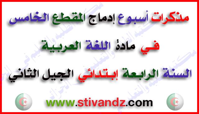 مذكرات الإدماج اللغة العربية المقطع 5 الصّحة و الرّياضة السنة الرابعة إبتدائي الجيل الثاني