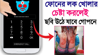 Find who tries to access your mobile Catch your friends & family red handed