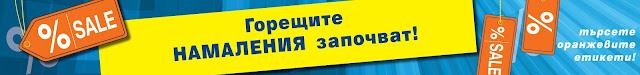 https://www.metro.bg/metro-offers/goreshti-namalenia