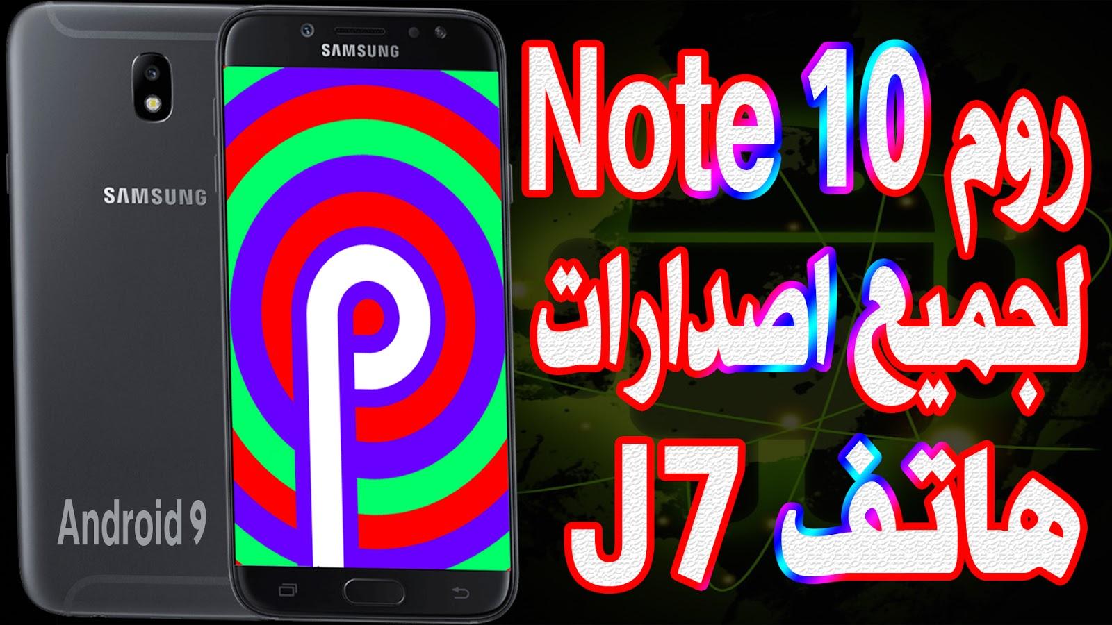 تحميل روم هاتف Note 10 اصدار Android 9 بمميزاتة الرائعة وتركيبها علي هاتف J 7 بكل اصداراتة - rom note 10 for J7