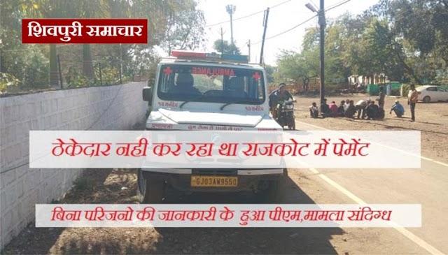 शिवपुरी के युवक की राजकोट में मौत,गुजराज से लाश लेकर शिवपुरी एसपी आफिस पहुंचे परिजन