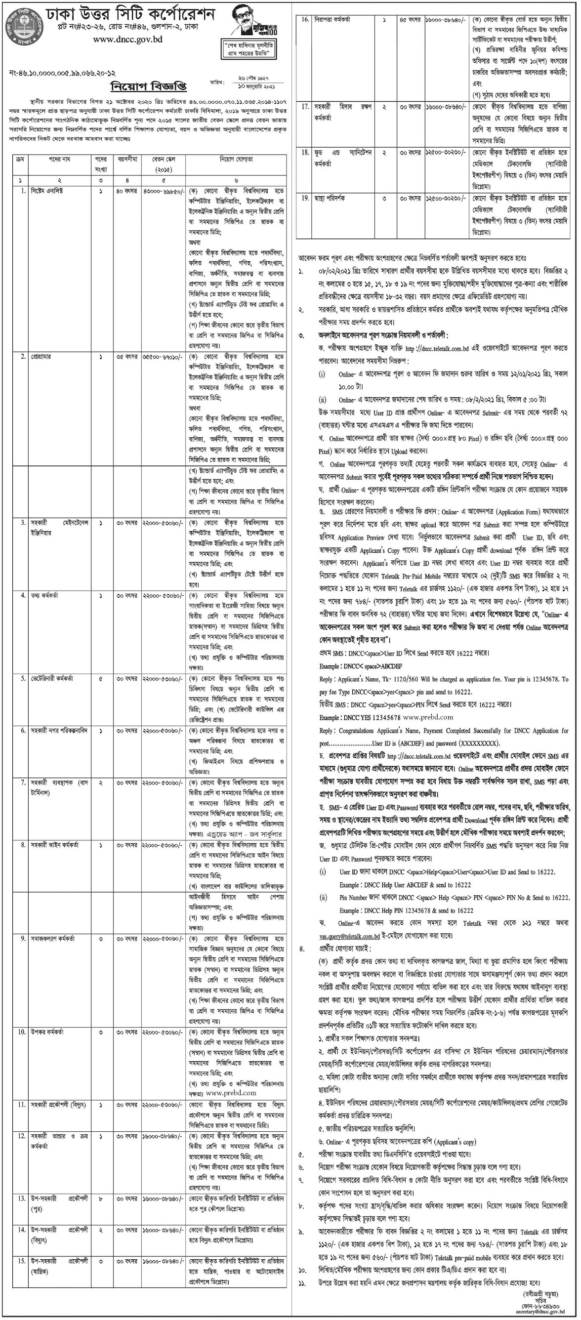 ঢাকা উত্তর সিটি কর্পোরেশন (dncc) এ নিয়োগ বিজ্ঞপ্তি ২০২১   www.dncc.gov.bd Job Circular 2021